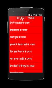 Chamatkari Upay screenshot 1