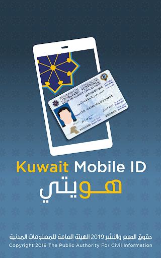 Kuwait Mobile ID u0647u0648u064au062au064a 1.4.2 screenshots 1