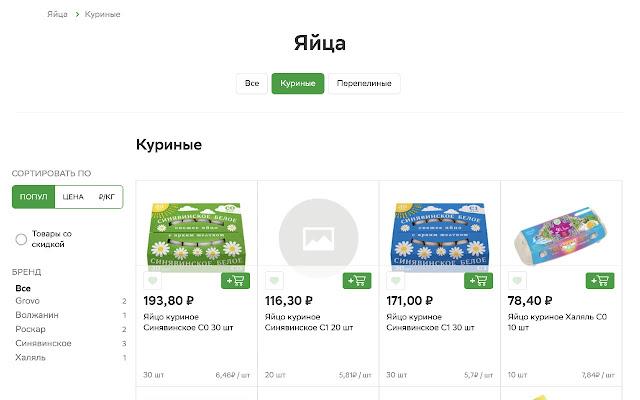 Цена за килограмм (СберМаркет и Метро)