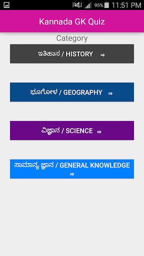 Kannada GK Quiz by GameZone Apps (Google Play, United States