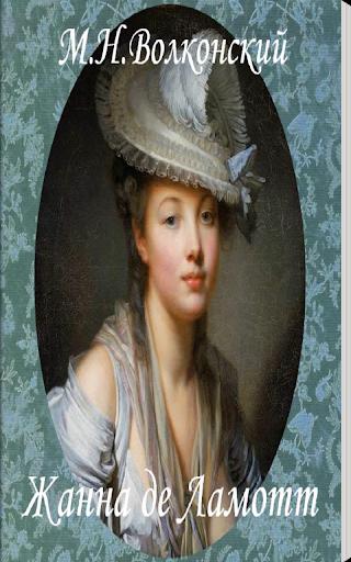 Жанна де Ламотт. М.Волконский