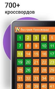 Быстрые Кроссворды на русском 4