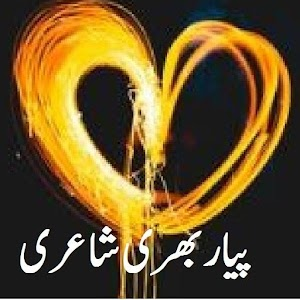 تحميل Urdu Love Poetry Romantic Shayari Apk أحدث إصدار 401