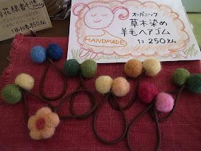 Photo: こるんたの手作り羊毛ヘアゴム