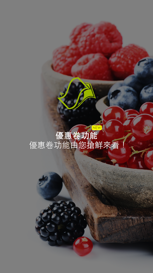 TaiwanFresh- screenshot