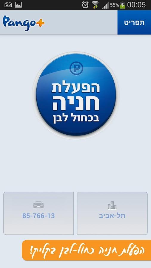 פנגו+ - screenshot