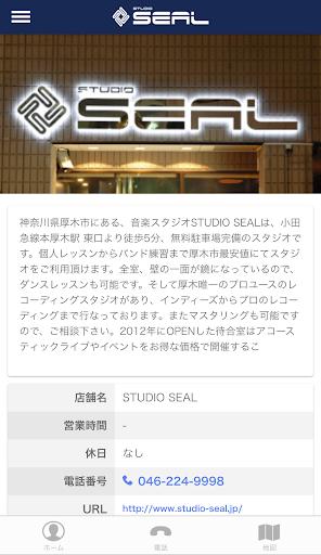 玩免費音樂APP|下載SEAL app不用錢|硬是要APP