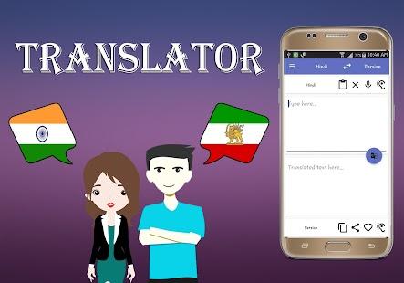 Hindi To Persian Translator - náhled