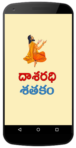 Dasaradhi Sathakam 1.7 screenshots 2