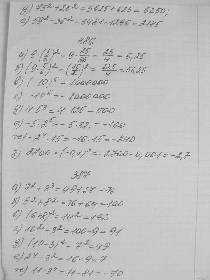 гдз по алгебре 9 класс макарычев для андроид