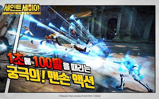 uc138uc778ud2b8uc138uc774uc57c Mobile 1.7.51 screenshots 10