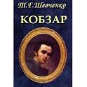 Кобзар  Т.Г.Шевченко icon