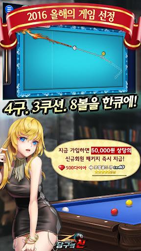 ub2f9uad6cuc758 uc2e0 1.80.0 screenshots 2