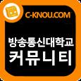 방송통신대학교 No.1 학생커뮤니티 게시판 - (방송대이야기,방통신)