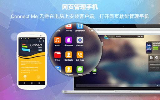 ConnectMe - 电脑管理手机