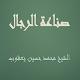 صناعة الرجال - الشيخ محمد حسين يعقوب Download for PC Windows 10/8/7