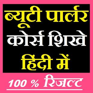 ब्यूटी पार्लर कोर्स   Beauty Parlour Course Hindi - náhled