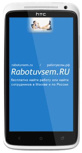 Работу Всем rabotuvsem.ru