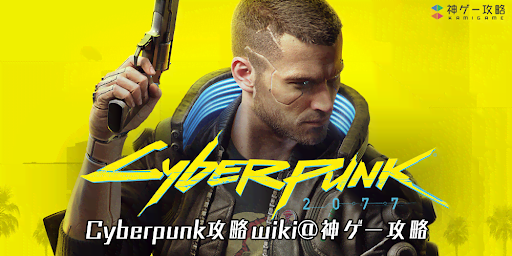 Cyberpunk_攻略wiki