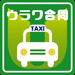 ウラワ合同タクシー タクシー配車 Icon