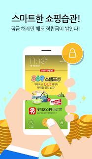 노티투미 – 잠금해제만해도 현금같은 포인트 적립! screenshot 00