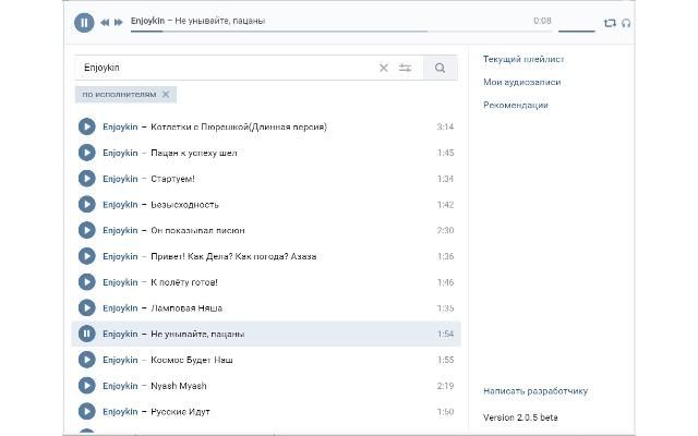 vk audiopad – музыка ВКонтакте без рекламы