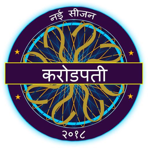 Hindi GK Quiz Game - KBC In Hindi 2018