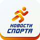 Новости спорта Download for PC Windows 10/8/7