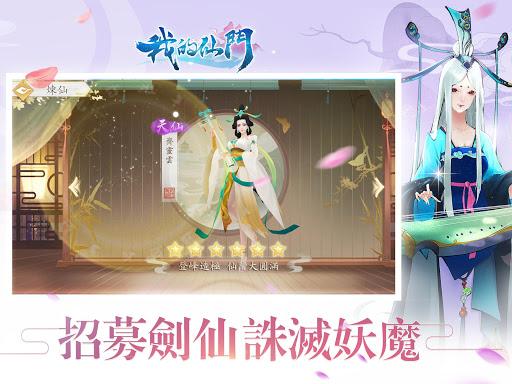 我的仙門 screenshot 14
