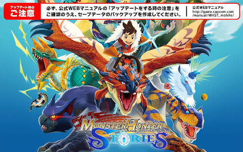 How to hack モンスターハンター ストーリーズ for android free