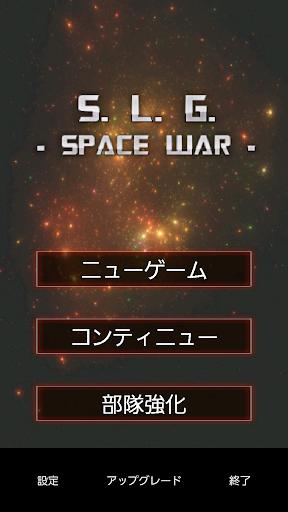 S. L. G. -Space War- [Sim]