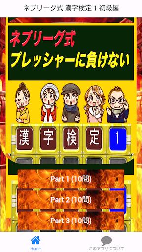 ネプリーグ式 漢字検定 1 初級編