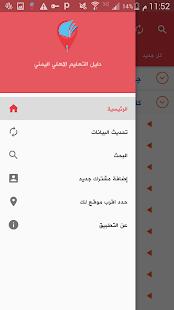 دليل التعليم الأهلي اليمني - náhled