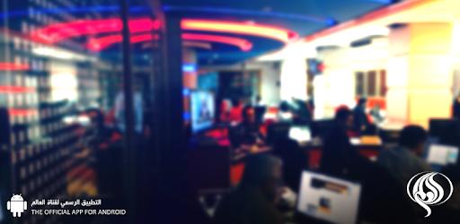 تطبيق قناة العالم للأندرويد captures d'écran