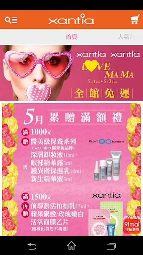 桑緹亞化妝品提供美妝最新資訊