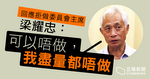 拒做委員會主席 梁耀忠:可以唔做盡量唔做 卿姐批評欠承擔應檢討