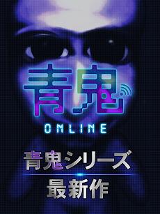 青鬼オンラインのおすすめ画像5
