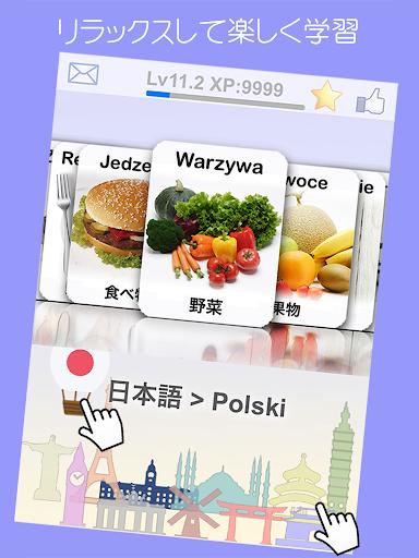 LingoCards ポーランド語学習(無料)