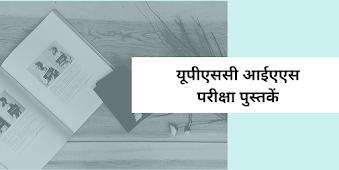 UPSC प्रीलिम्स और मेन्स परीक्षा के लिए सुझाई गई पुस्तकें