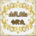 HADITH QUDSI AMHARIC icon