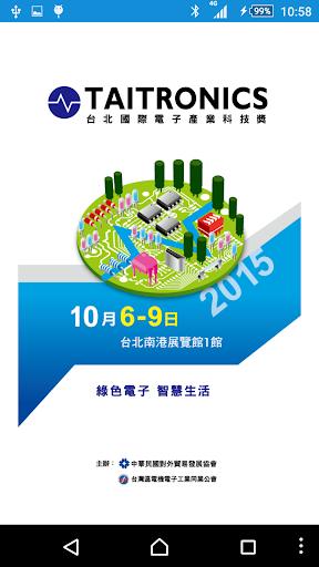 台北電子展