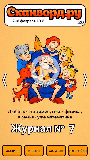 Сканворд.ру журнал: любимые сканворды бесплатно androidhappy screenshots 2