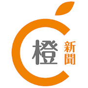 橙新聞, OrangeNews, orange news