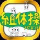 組体操パズル (game)