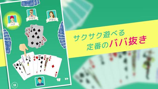 ババ抜き - 無料トランプゲーム