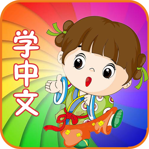 Kids Learn Mandarin Chinese Free (app)