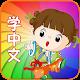 Kids Learn Mandarin Chinese Free (app)
