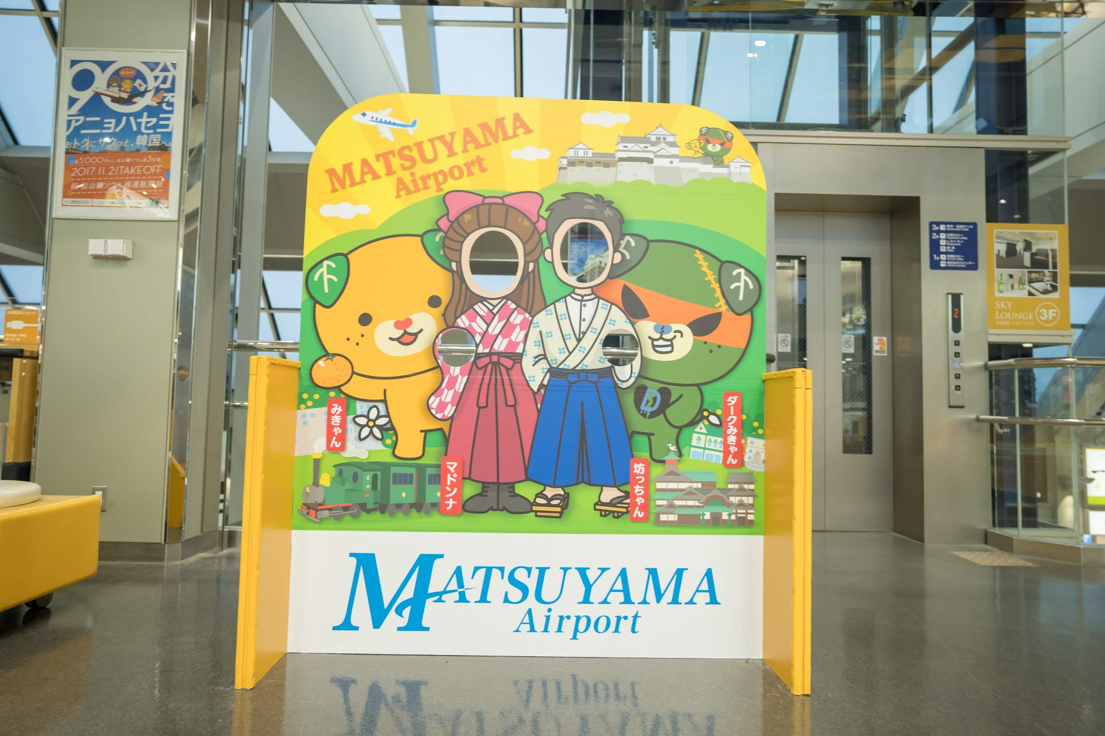 Matsuyama Airport Mican1