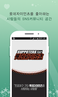 프로야구 Lotte(롯데)팬클럽 - náhled