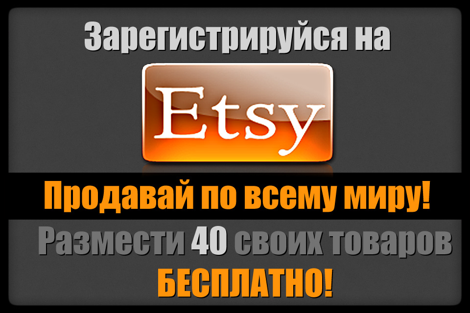 Продавай на Etsy! Размести 40 товаров бесплатно!